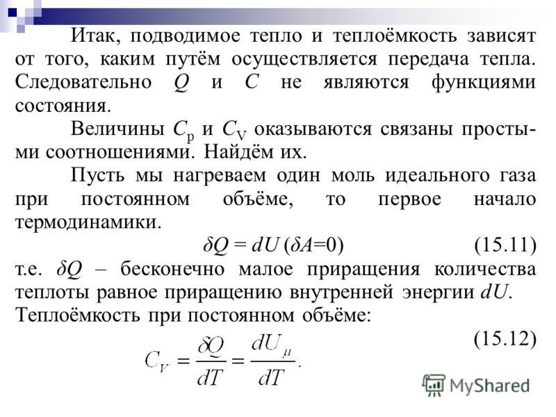 Итак, подводимое тепло и теплоёмкость зависят от того, каким путём осуществляется передача тепла. Следовательно Q и С не являются функциями состояния. Величины С р и С V оказываются связаны просты- ми соотношениями. Найдём их. Пусть мы нагреваем один