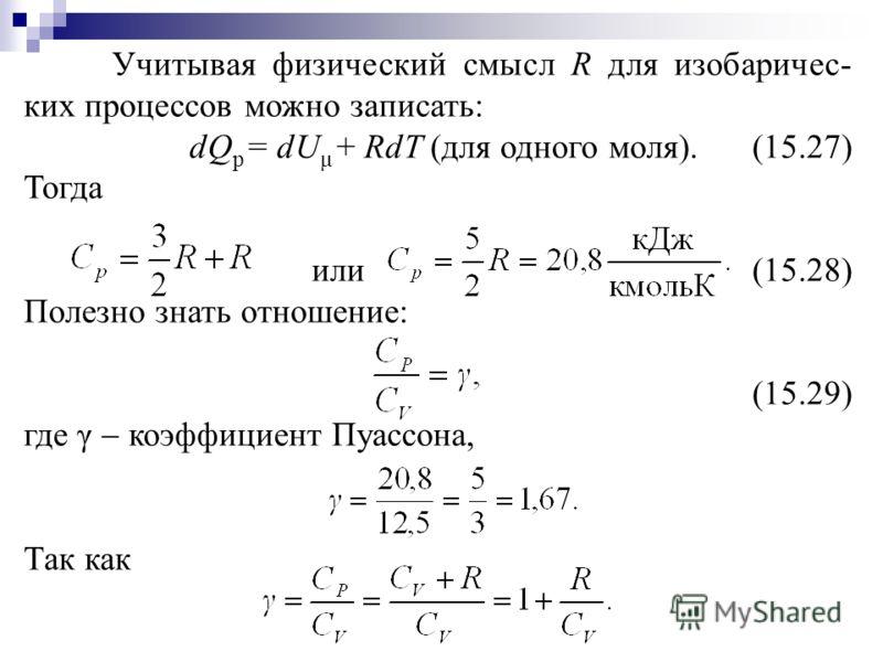 Учитывая физический смысл R для изобаричес- ких процессов можно записать: dQ р = dU μ + RdT (для одного моля). (15.27) Тогда или (15.28) Полезно знать отношение: (15.29) где γ коэффициент Пуассона, Так как