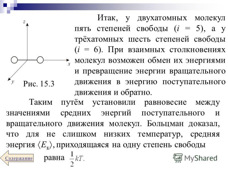 Рис. 15.3 Итак, у двухатомных молекул пять степеней свободы (i = 5), а у трёхатомных шесть степеней свободы (i = 6). При взаимных столкновениях молекул возможен обмен их энергиями и превращение энергии вращательного движения в энергию поступательного