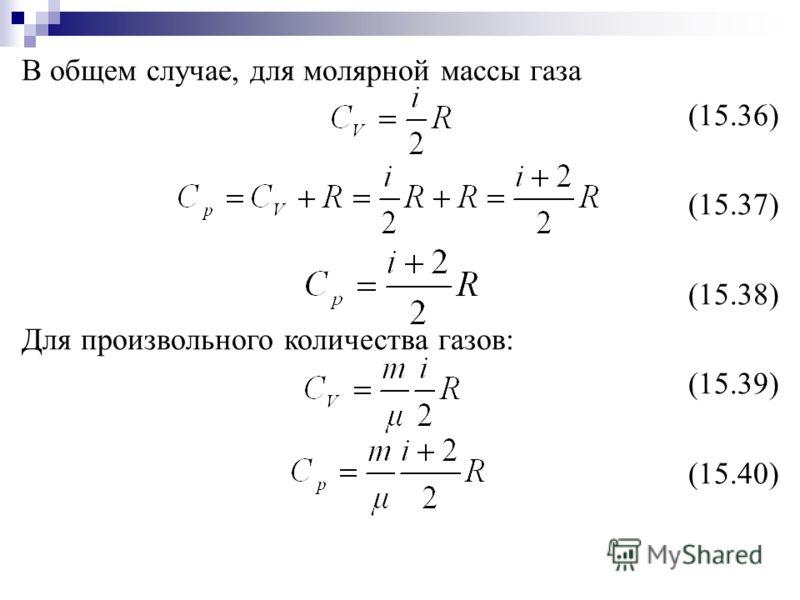 В общем случае, для молярной массы газа (15.36) (15.37) (15.38) Для произвольного количества газов: (15.39) (15.40)
