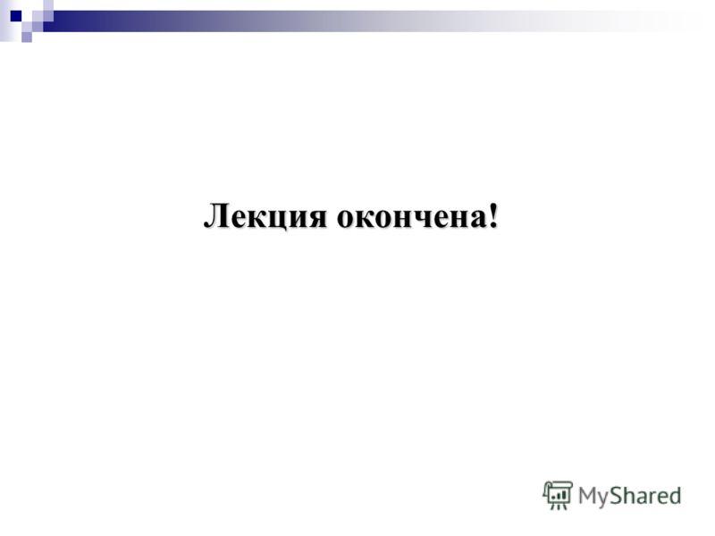 Лекция окончена!