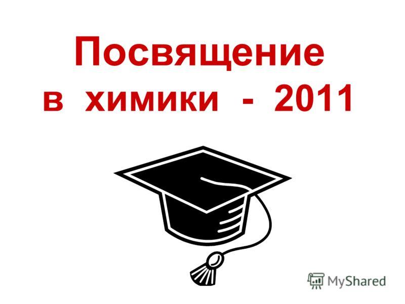 Посвящение в химики - 2011