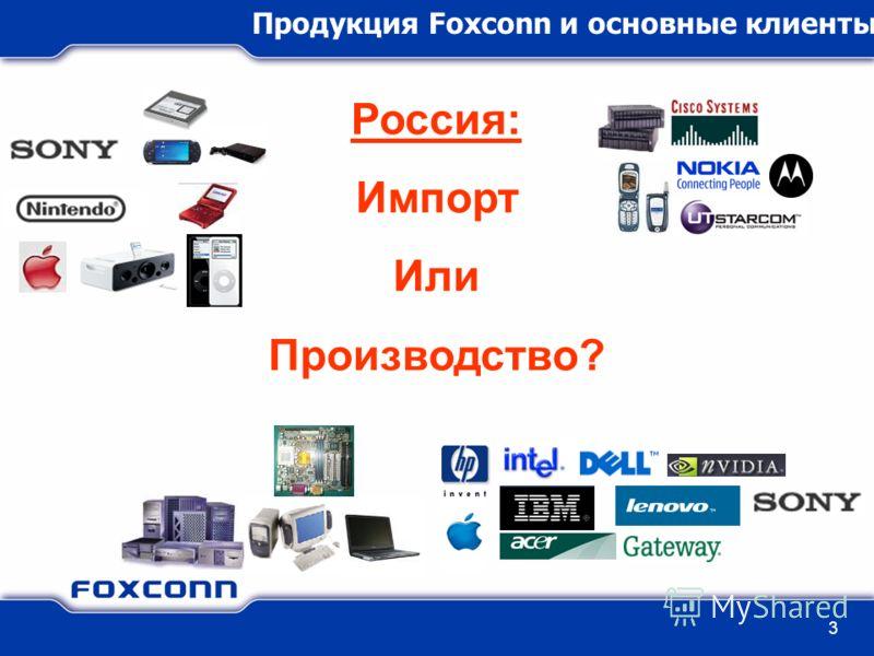 3 Продукция Foxconn и основные клиенты Россия: Импорт Или Производство?