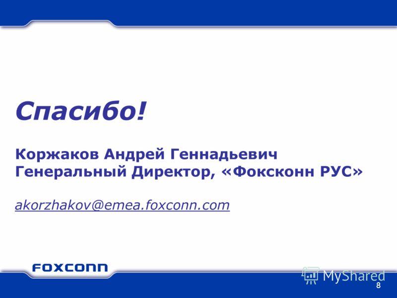 8 Спасибо! Коржаков Андрей Геннадьевич Генеральный Директор, «Фоксконн РУС» akorzhakov@emea.foxconn.com
