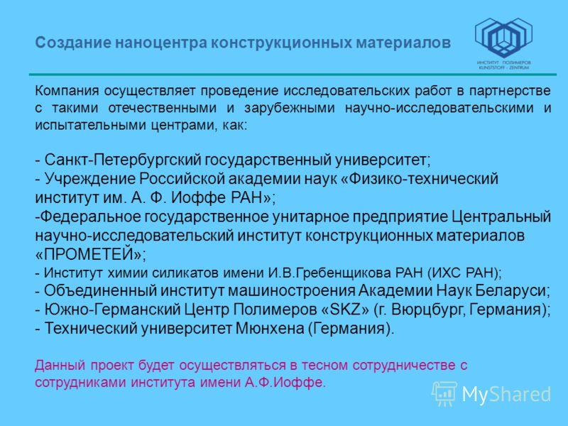 Компания осуществляет проведение исследовательских работ в партнерстве с такими отечественными и зарубежными научно-исследовательскими и испытательными центрами, как: - Санкт-Петербургский государственный университет; - Учреждение Российской академии