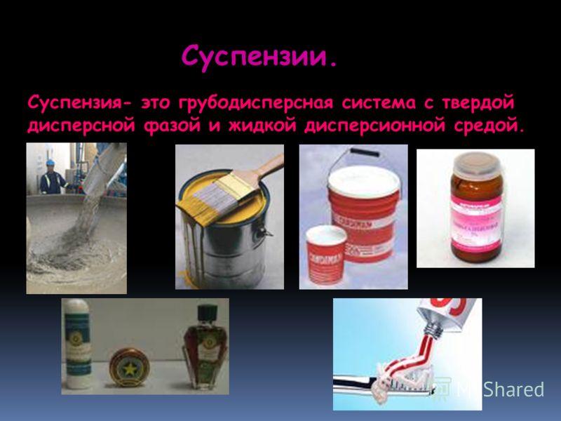 Суспензии. Суспензия- это грубодисперсная система с твердой дисперсной фазой и жидкой дисперсионной средой.