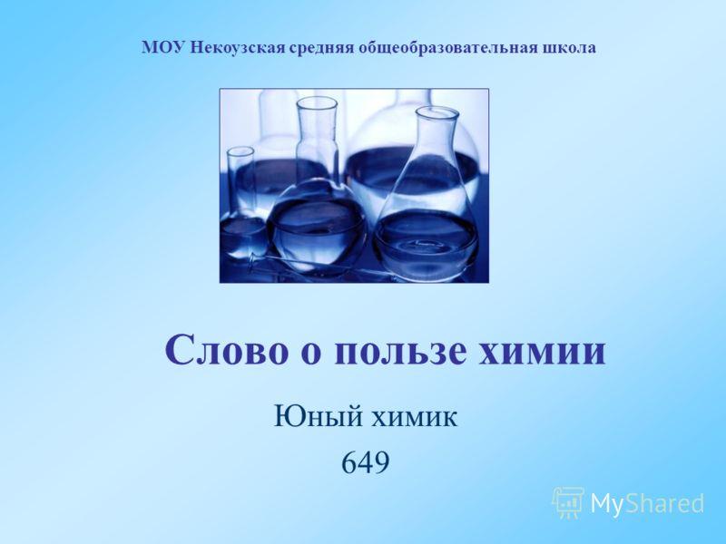 Слово о пользе химии Юный химик 649 МОУ Некоузская средняя общеобразовательная школа
