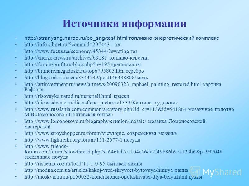Источники информации http://stranysng.narod.ru/po_sng/test.html топливно-энергетический комплекс http://info.sibnet.ru/?commid=297443 – азс http://www.focus.ua/economy/45344/?s=rating газ http://energo-news.ru/archives/69181 топливо-керосин http://fo