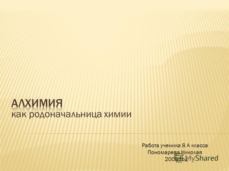 как родоначальница химии Работа ученика 8 А класса Пономарева Николая 2008 год