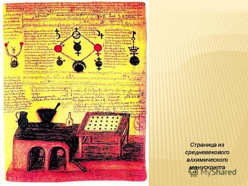 Страница из средневекового алхимического манускрипта