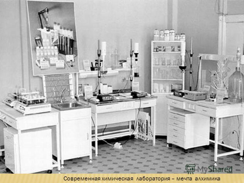 Современная химическая лаборатория – мечта алхимика