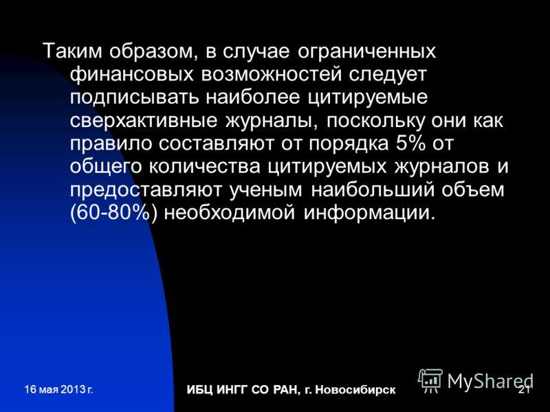 ИБЦ ИНГГ СО РАН, г. Новосибирск 21 Таким образом, в случае ограниченных финансовых возможностей следует подписывать наиболее цитируемые сверхактивные журналы, поскольку они как правило составляют от порядка 5% от общего количества цитируемых журналов