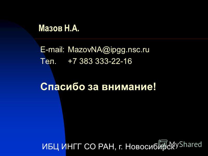 Мазов Н.А. E-mail: MazovNA@ipgg.nsc.ru Тел. +7 383 333-22-16 Спасибо за внимание! ИБЦ ИНГГ СО РАН, г. Новосибирск