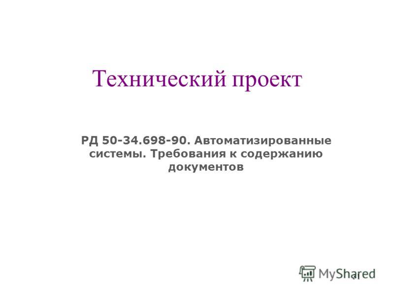 31 Технический проект РД 50-34.698-90. Автоматизированные системы. Требования к содержанию документов