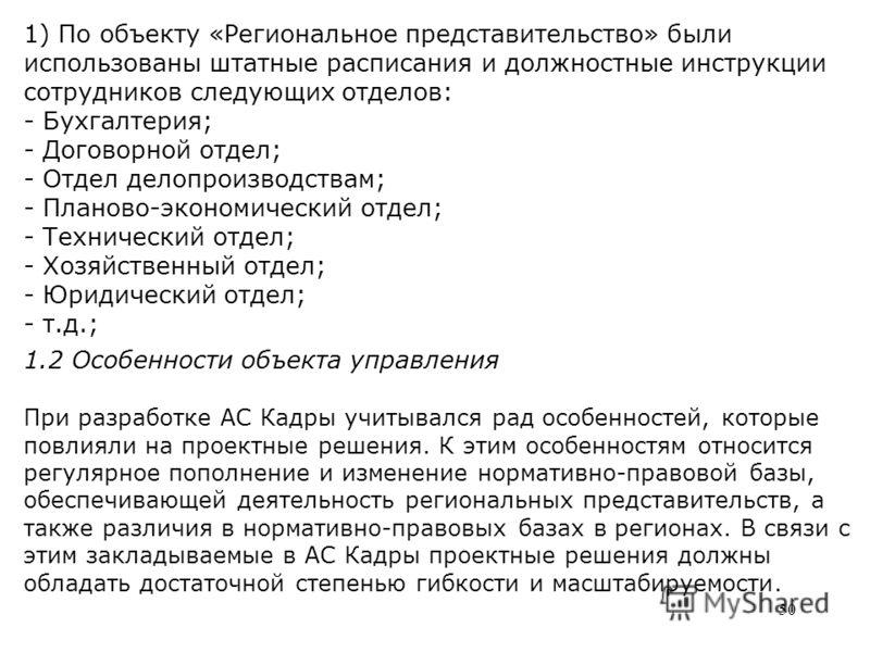 должностные инструкции работника договорного отдела
