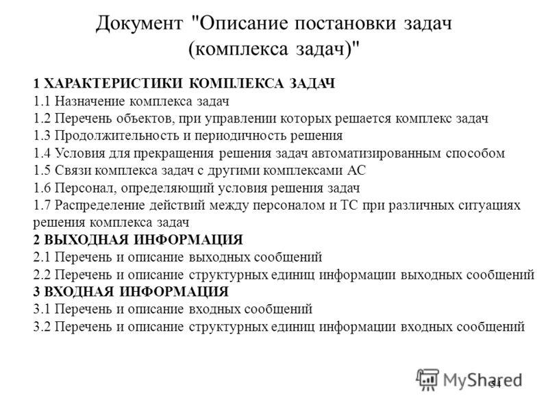 54 Документ