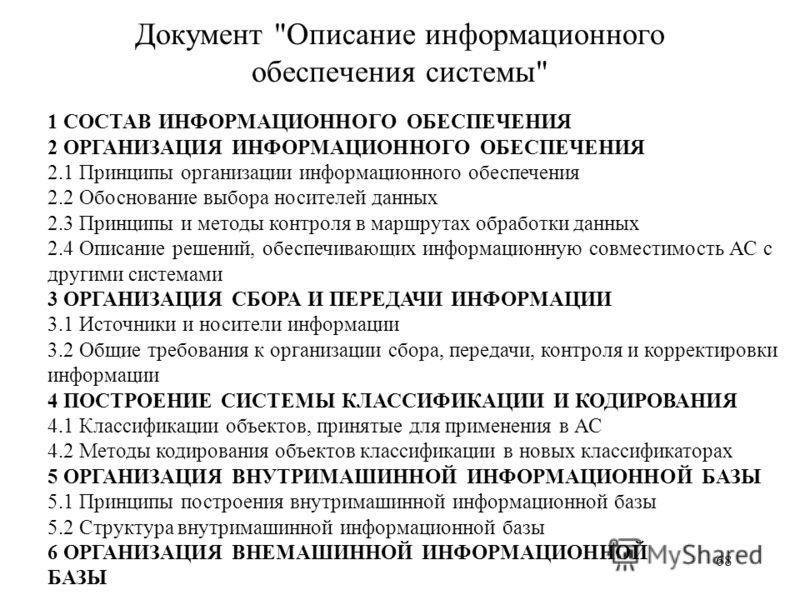 68 Документ