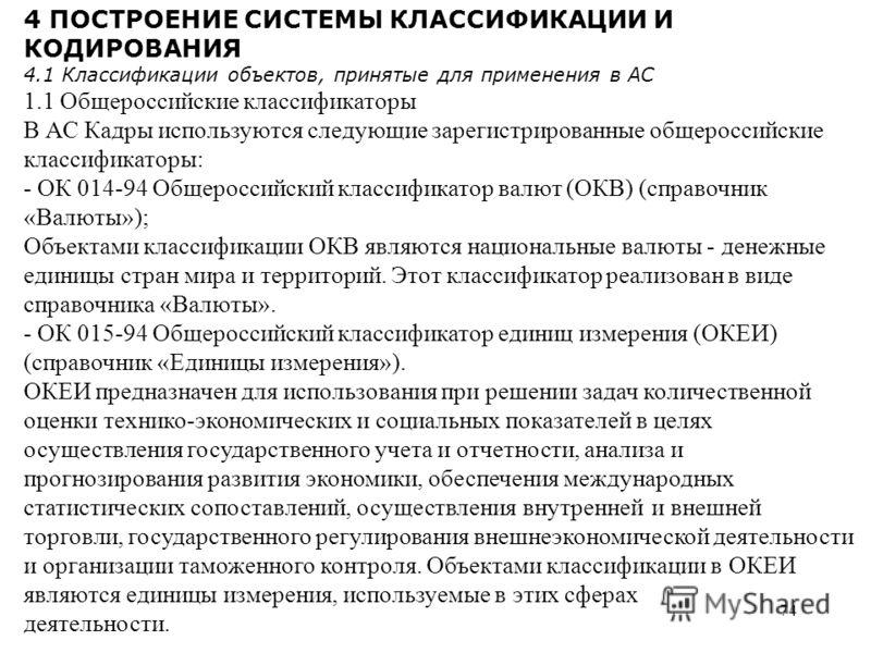 74 4 ПОСТРОЕНИЕ СИСТЕМЫ КЛАССИФИКАЦИИ И КОДИРОВАНИЯ 4.1 Классификации объектов, принятые для применения в АС 1.1 Общероссийские классификаторы В АС Кадры используются следующие зарегистрированные общероссийские классификаторы: - ОК 014-94 Общероссийс
