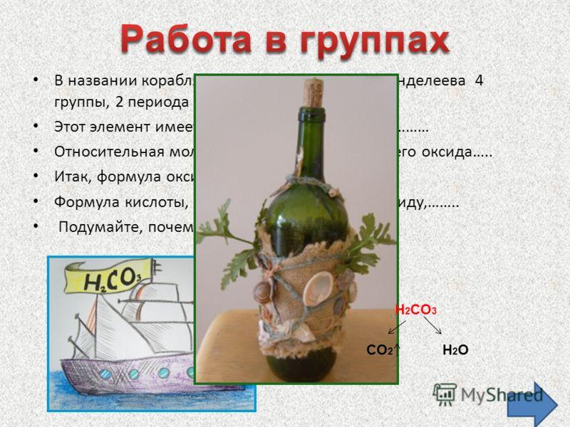В названии корабля есть элемент таблицы Менделеева 4 группы, 2 периода Этот элемент имеет число протонов, равное………… Относительная молекулярная масса его высшего оксида….. Итак, формула оксида….. Формула кислоты, соответствующая этому оксиду,…….. Под