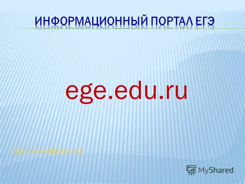 ege.edu.ru http://www.ege.edu.ru/