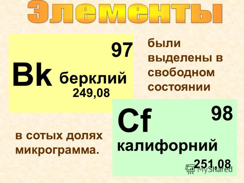 Кстати, химическое соединение, не имеющее себе равных по цене – белок интерферон, он в 1000 раз дороже!