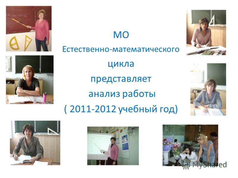 МО Естественно-математического цикла представляет анализ работы ( 2011-2012 учебный год)