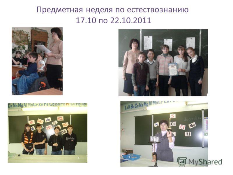 Предметная неделя по естествознанию 17.10 по 22.10.2011