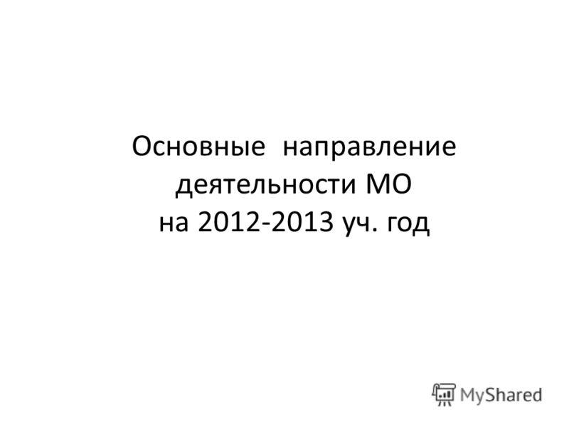 Основные направление деятельности МО на 2012-2013 уч. год
