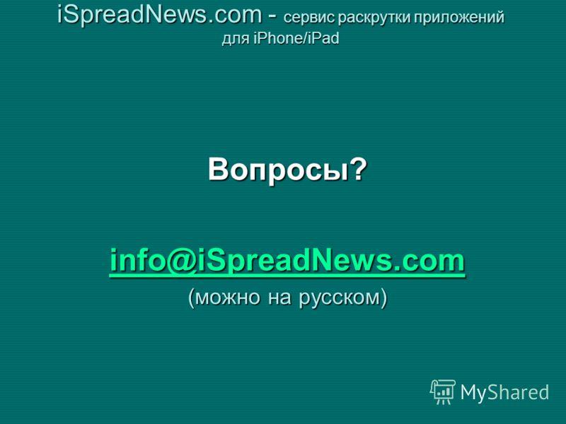 iSpreadNews.com - сервис раскрутки приложений для iPhone/iPad Вопросы? info@iSpreadNews.com (можно на русском)