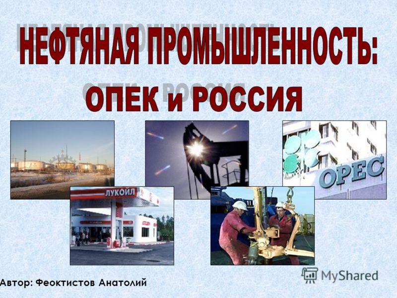 Автор: Феоктистов Анатолий