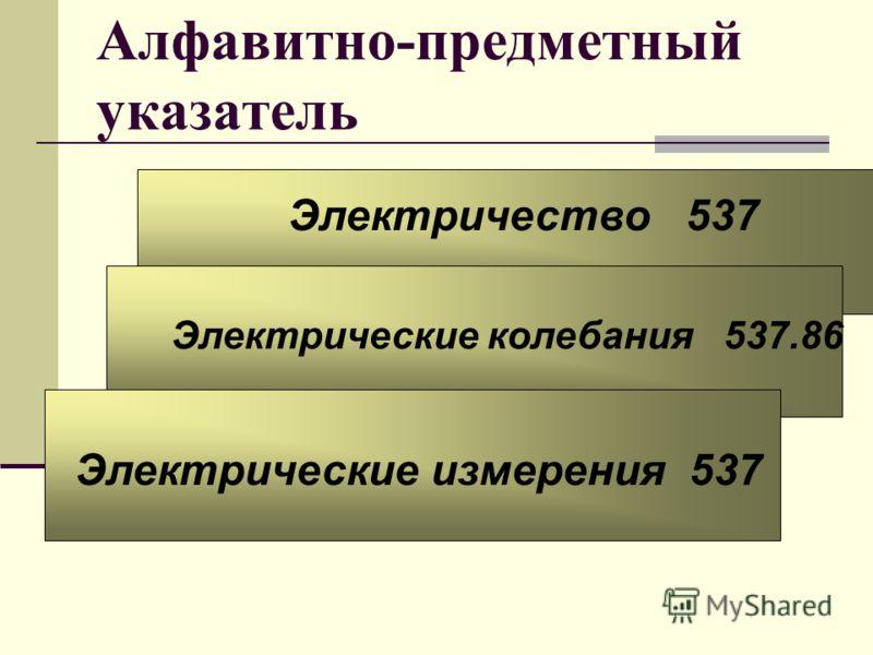 Алфавитно-предметный указатель Электрические измерения 537 Электрические колебания 537.86 Электричество 537