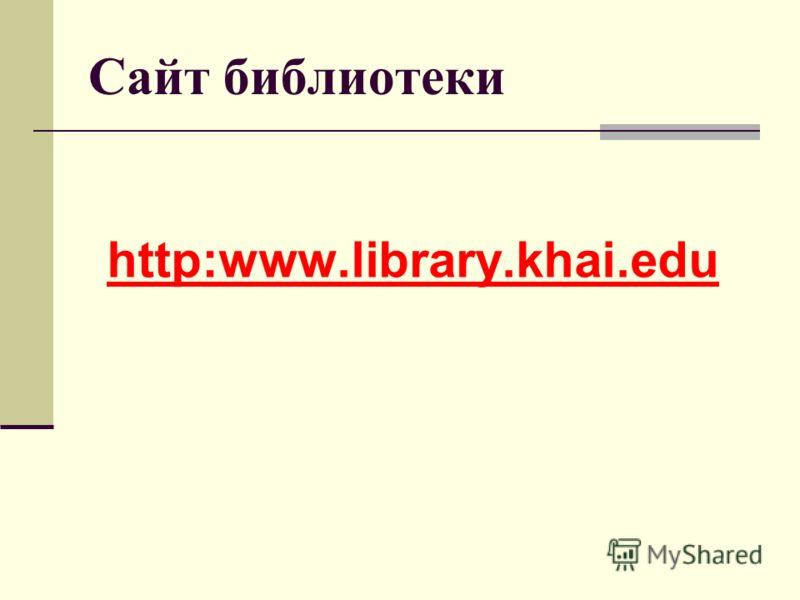 Сайт библиотеки http:www.library.khai.edu