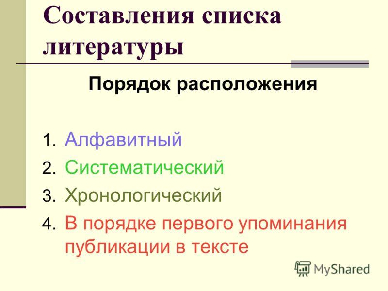 Составления списка литературы Порядок расположения 1. Алфавитный 2. Систематический 3. Хронологический 4. В порядке первого упоминания публикации в тексте