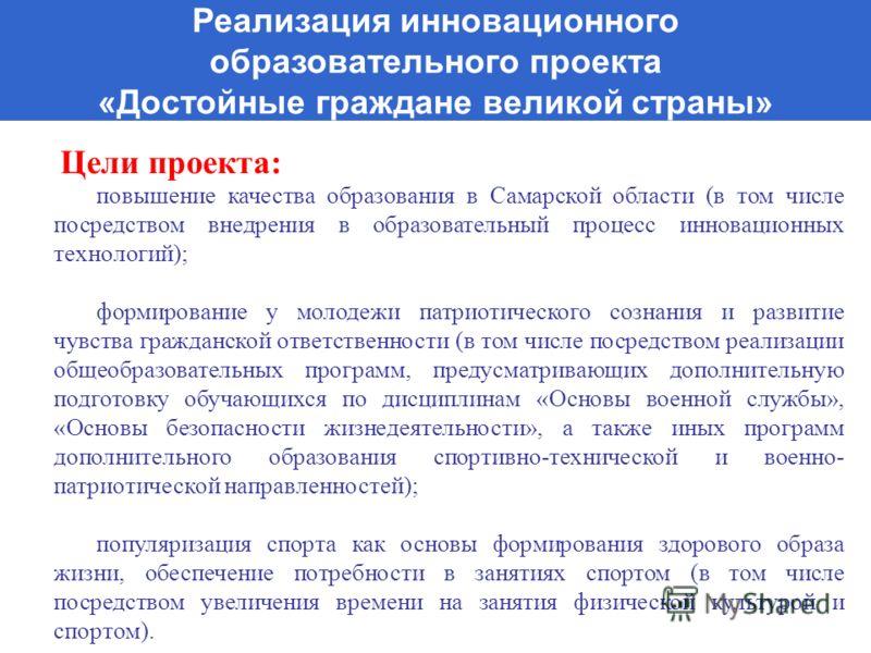 Цели проекта: повышение качества образования в Самарской области (в том числе посредством внедрения в образовательный процесс инновационных технологий); формирование у молодежи патриотического сознания и развитие чувства гражданской ответственности (