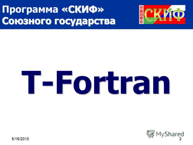 «СКИФ» Союзного государства Программа «СКИФ» Союзного государства5/16/20132 T-FortranT-Fortran