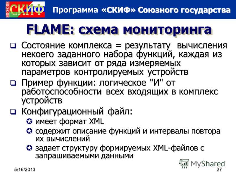 «СКИФ» Союзного государства Программа «СКИФ» Союзного государства 5/16/201327 FLAME: схема мониторинга Состояние комплекса = результату вычисления некоего заданного набора функций, каждая из которых зависит от ряда измеряемых параметров контролируемы