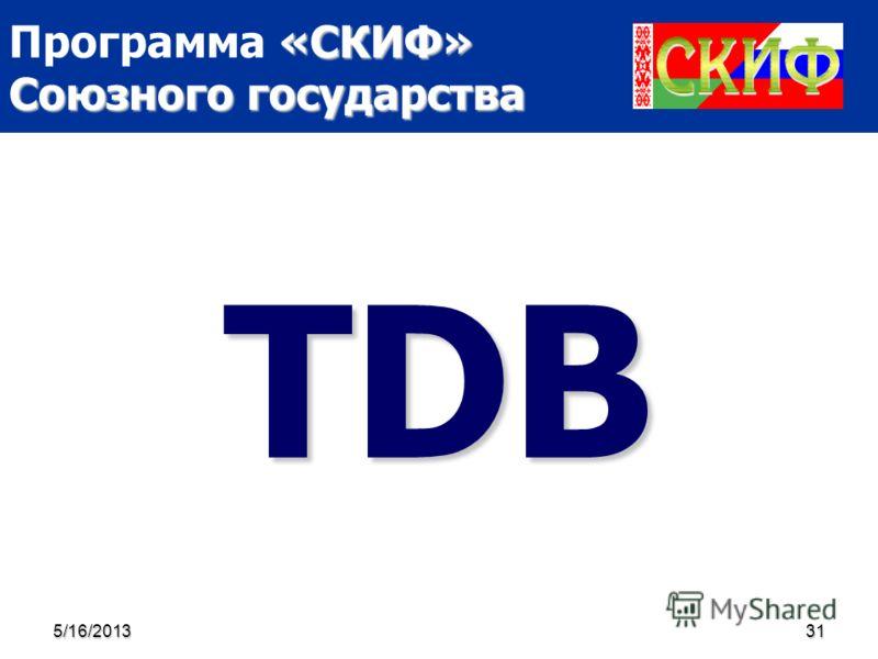 «СКИФ» Союзного государства Программа «СКИФ» Союзного государства5/16/201331 TDBTDB