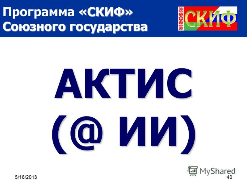«СКИФ» Союзного государства Программа «СКИФ» Союзного государства5/16/201340 АКТИС (@ ИИ)
