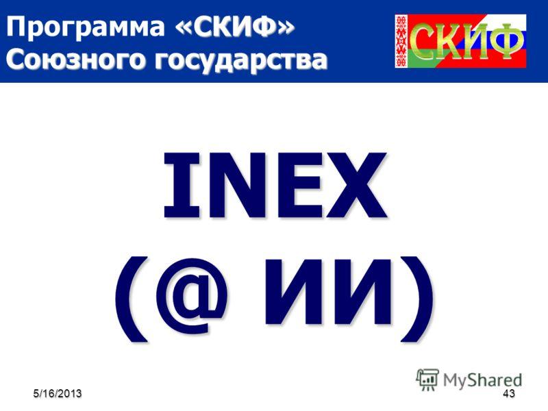 «СКИФ» Союзного государства Программа «СКИФ» Союзного государства5/16/201343 INEX (@ ИИ)