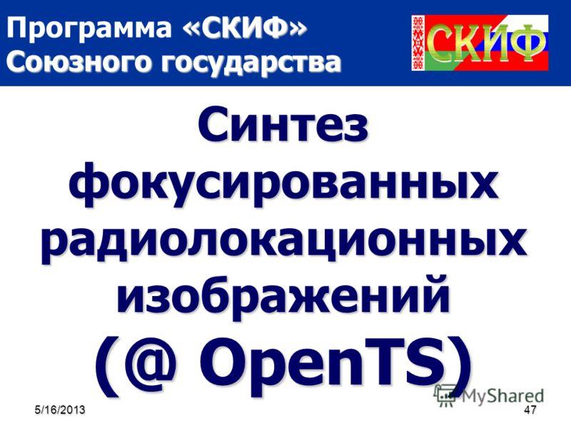 «СКИФ» Союзного государства Программа «СКИФ» Союзного государства5/16/201347 Синтез фокусированных радиолокационных изображений (@ OpenTS)