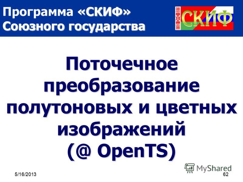 «СКИФ» Союзного государства Программа «СКИФ» Союзного государства5/16/201362 Поточечное преобразование полутоновых и цветных изображений (@ OpenTS)