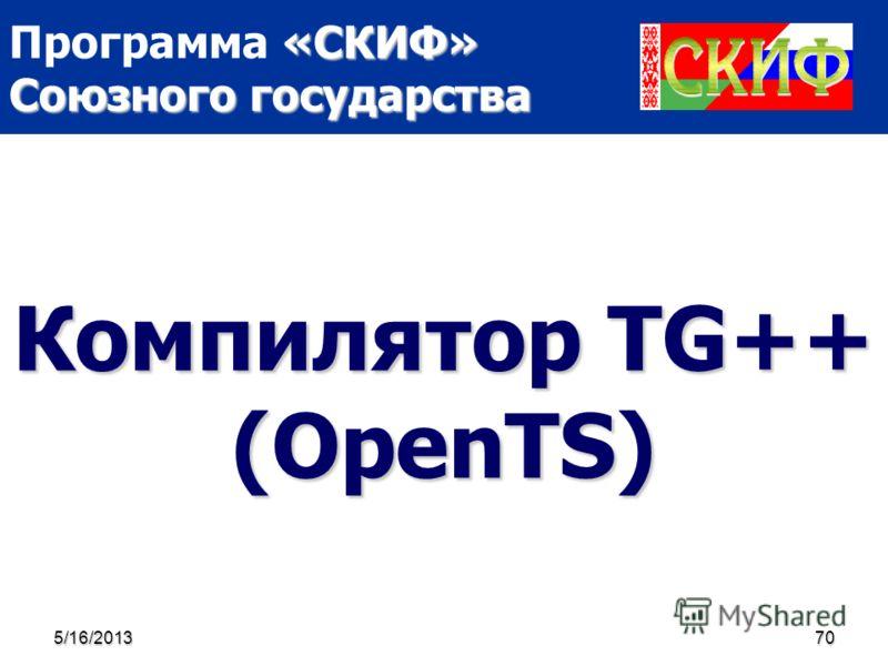 «СКИФ» Союзного государства Программа «СКИФ» Союзного государства5/16/201370 Компилятор TG++ (OpenTS)