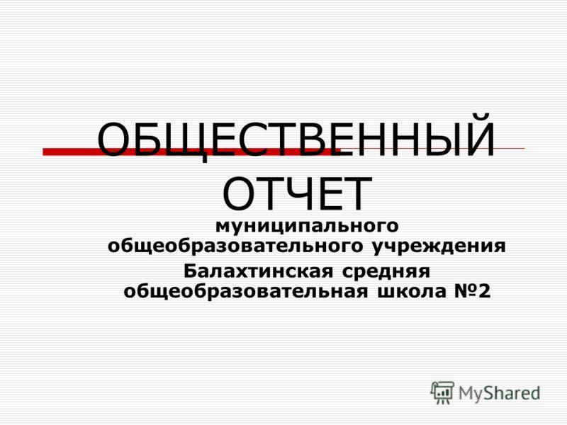 ОБЩЕСТВЕННЫЙ ОТЧЕТ муниципального общеобразовательного учреждения Балахтинская средняя общеобразовательная школа 2