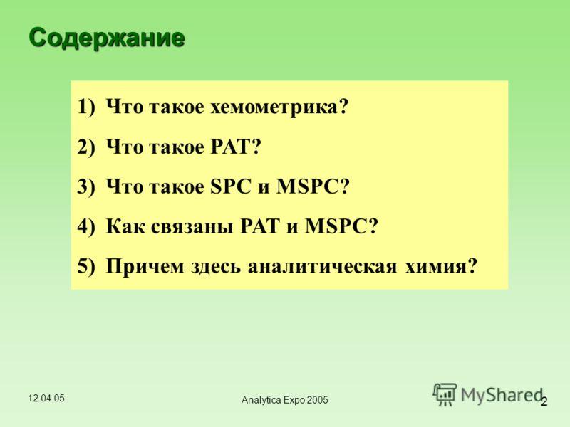12.04.05 2 Analytica Expo 2005 Содержание 1)Что такое хемометрика? 2)Что такое PAT? 3)Что такое SPC и MSPC? 4)Как связаны PAT и MSPC? 5)Причем здесь аналитическая химия?