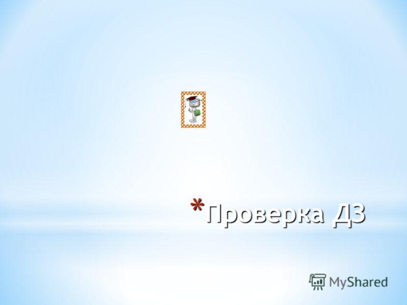 * Проверка ДЗ