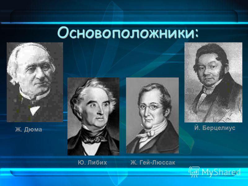 Основоположники: Ж. Дюма Ю. ЛибихЖ. Гей-Люссак Й. Берцелиус