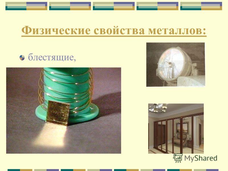 Физические свойства металлов: блестящие,