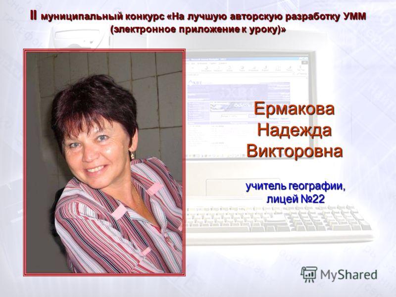 Ермакова Надежда Викторовна учитель географии, лицей 22