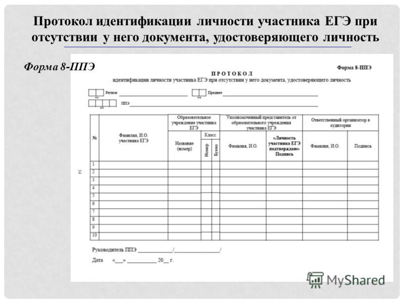 Форма 8-ППЭ Протокол идентификации личности участника ЕГЭ при отсутствии у него документа, удостоверяющего личность
