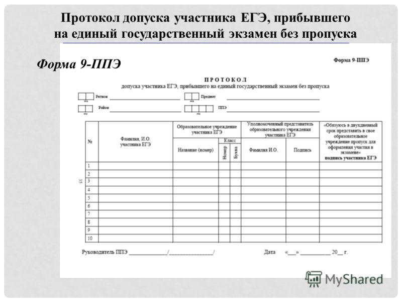 Протокол допуска участника ЕГЭ, прибывшего на единый государственный экзамен без пропуска Форма 9-ППЭ
